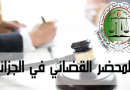 المحضر القضائي في الجزائر